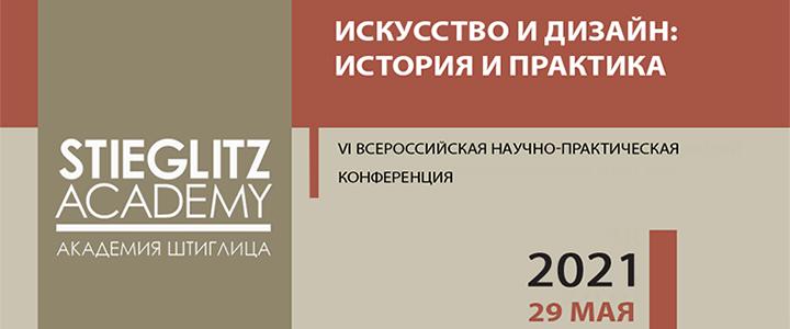 Участие в VI Всероссийской научно-практической конференции «Искусство и дизайн: история и практика»
