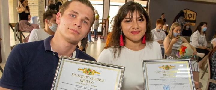 Студентам Ставропольского филиала МПГУ вручены благодарственные письма от главы города Ставрополя