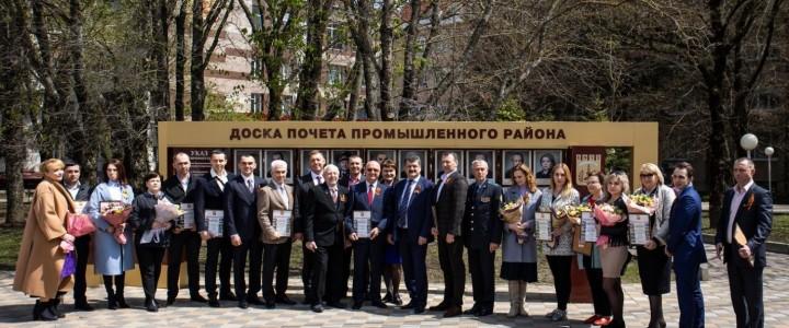 Коллектив Ставропольского филиала МПГУ занесен на Доску почета
