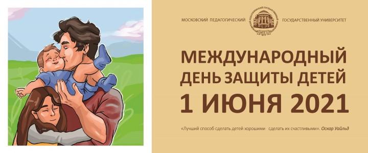 ХГФ поздравляет всех с Международным днём защиты детей!