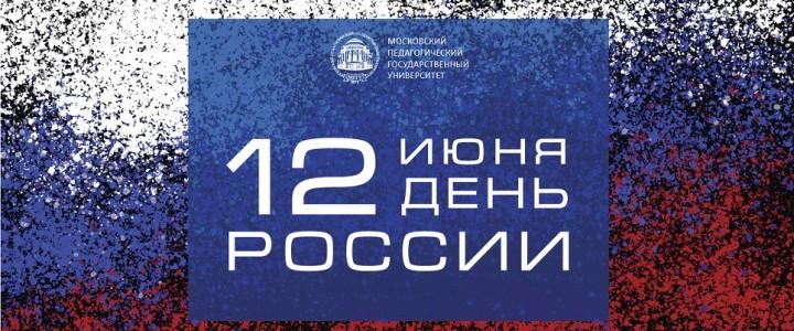 ХГФ поздравляет всех с Днём России!