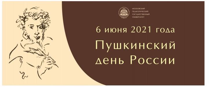 ХГФ поздравляет всех с 222-летием А.С.Пушкина!