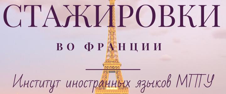 Стажировки во Франции для студентов МПГУ!