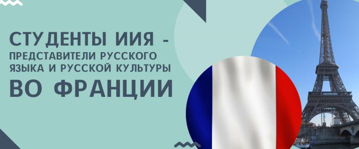 5 студенток Института иностранных языков отправятся во Францию преподавать русский язык