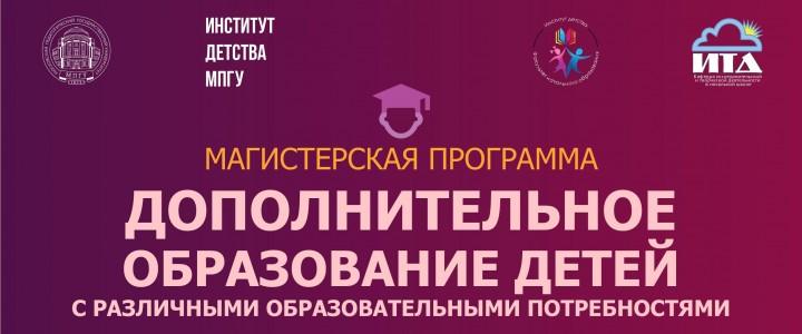 «Дополнительное образование детей с различными образовательными потребностями» – новая магистерская программа Института детства