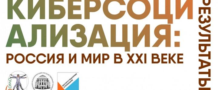 Подведены итоги Конкурса эссе от МПГУ и интернет-портала «Homo Cyberus» «Киберсоциализация: Россия и мир в XXI веке»