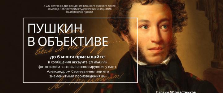 Итоги акции «Пушкин в объективе»
