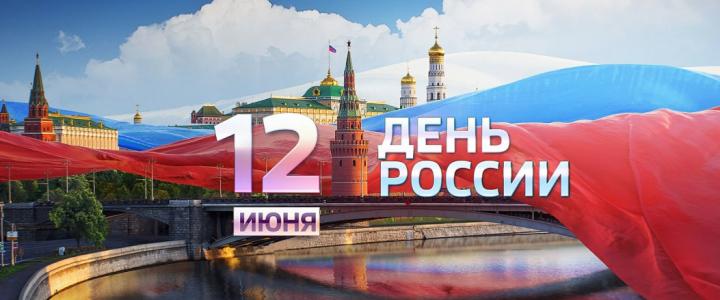 Поздравляем с Днем России!