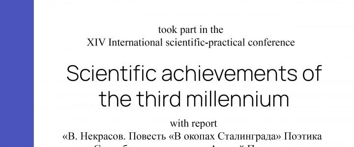 Доцент Института филологии В.Д. Серафимова приняла участие в международной научно-практической конференции