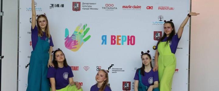 Проект Управления воспитательной работы и молодежной политики МПГУ «Лига аниматоров» принял участие в организации благотворительного фестиваля «Я верю 2021»
