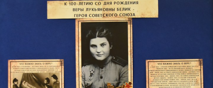 В МПГУ открылась выставка, посвященная 100-летию со дня рождения Героя Советского Союза Веры Лукьяновны Белик