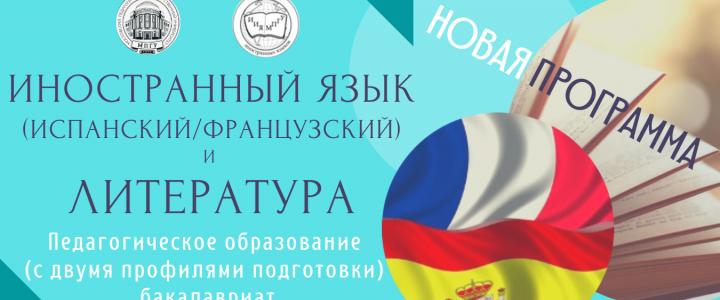 Новая образовательная программа Института Иностранных языков МПГУ