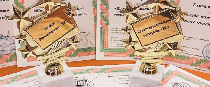 Центр мультимедийных и печатных СМИ подвёл итоги конкурсов журналистских и PR-мастерских