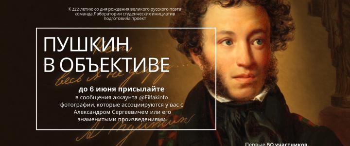 """""""Пушкин в объективе"""" в Институте филологии"""
