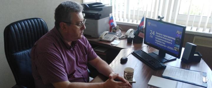 Ректор МПГУ Алексей Лубков принял участие в совещании Минобрнауки России по запуску программы стратегического академического лидерства «Приоритет-2030»