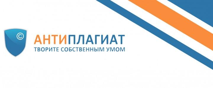 Заведующий кафедрой Сергиево-Посадского филиала МПГУ Е. В. Барышева приняла участие в мастер-классе «Проверка дипломных работ (ВКР) в системе «Антиплагиат». Мастер-класс онлайн»