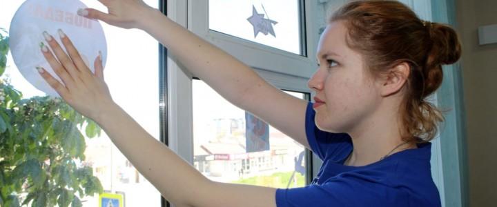 Студенты Анапского филиала МПГУ приняли участие во Всероссийской акции «Окна Победы»