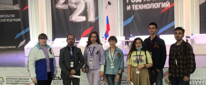 Всероссийская конференция «Формирование эффективной системы патриотического воспитания детей и молодежи»