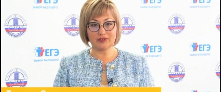 Директор Института педагогики и психологии выступила с рекомендациями для подготовки школьников к сдаче ЕГЭ на сайте Рособрнадзора