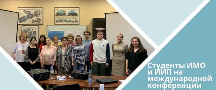 Студенты ИМО и ИИиП на международной конференции по инновациям