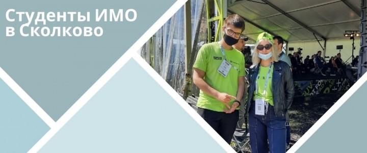 Студенты Института международного образования приняли участие в качестве волонтёров на мероприятии Startup Village в Сколково