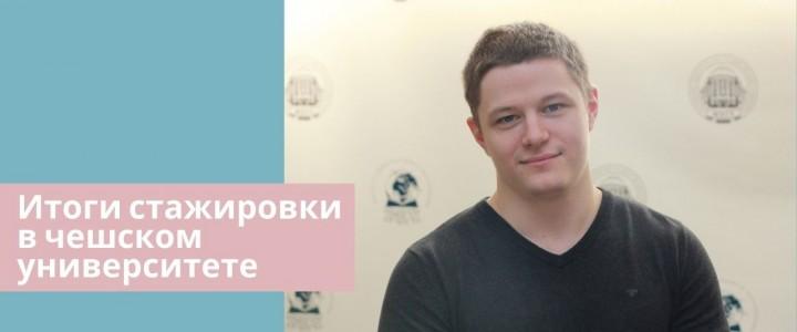 Преподаватель ИМО завершил курс прохождения стажировки в чешском университете