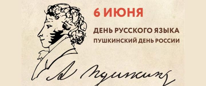 Студенты Подготовительного факультета РКИ МПГУ поздравляют всех с Днём русского языка!