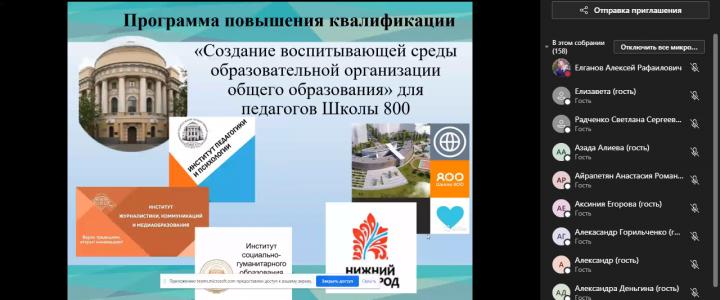 Стартовало обучение учителей Школы 800 Нижнего Новгорода по программе повышения квалификации «Создание воспитывающей среды образовательной организации общего образования»