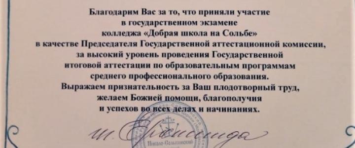Профессора факультета музыкального искусства – эксперты на государственной итоговой аттестации ВУЗов Москвы