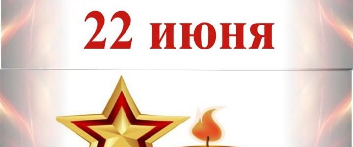 Егорьевский филиал МПГУ принял участие в работе Патриотического форума «Учитель, который выиграл войну»