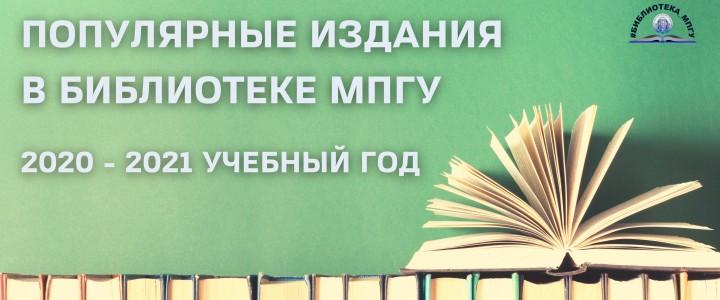 Популярные издания в Библиотеке МПГУ в 2020-2021 учебном году