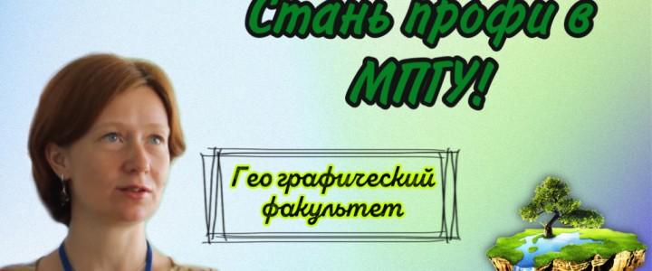 «Стань профи в МПГУ!»: Географический факультет