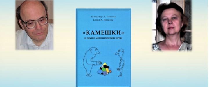 Книга в дар библиотеке корпуса гуманитарных факультетов от Локшина Александра Александровича
