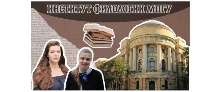 «Стань профи в МПГУ!»: Институт филологии
