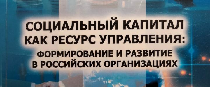 Поздравляем доцента ИСГО Олега Александровича Игумнова с победой в конкурсе научных работ МПГУ!