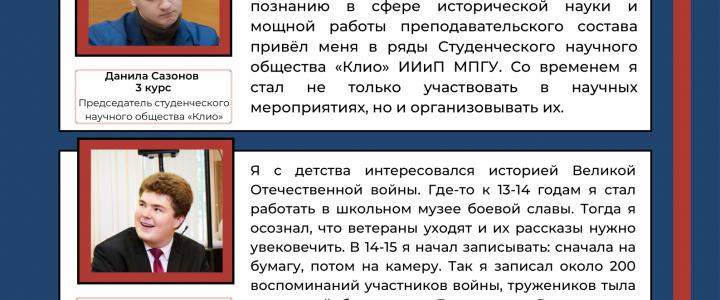 «ЛУЧШИЕ»: Институт истории и политики