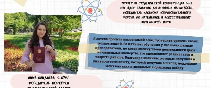«ЛУЧШИЕ»: Институт физики, технологии и информационных систем