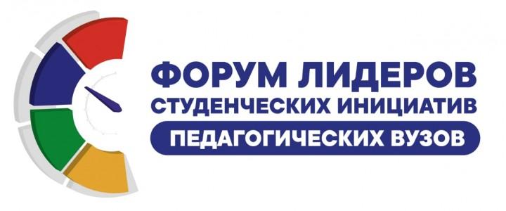 Стартовала заявочная кампания Форума лидеров студенческих инициатив педагогических вузов