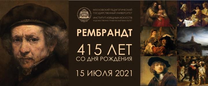 ХГФ поздравляет всех с 415-летием Харменса ван Рейна Рембрандта!
