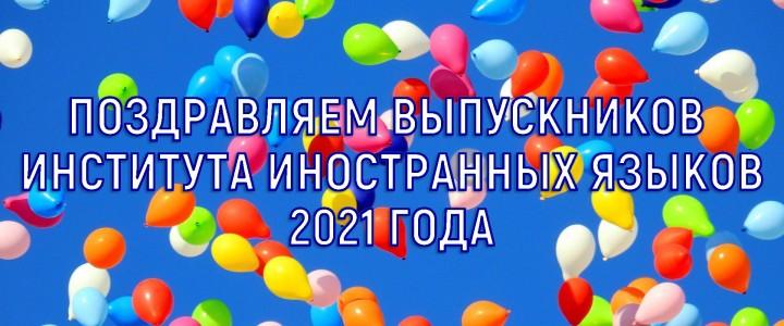 Поздравляем выпускников Института иностранных языков 2021 года