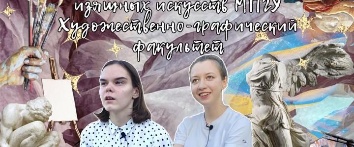«Стань профи в МПГУ!»: Институт изящных искусств. Художественно-графический факультет
