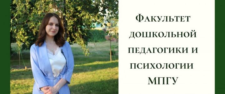 «Стань профи в МПГУ!»: Факультет дошкольной педагогики и психологии