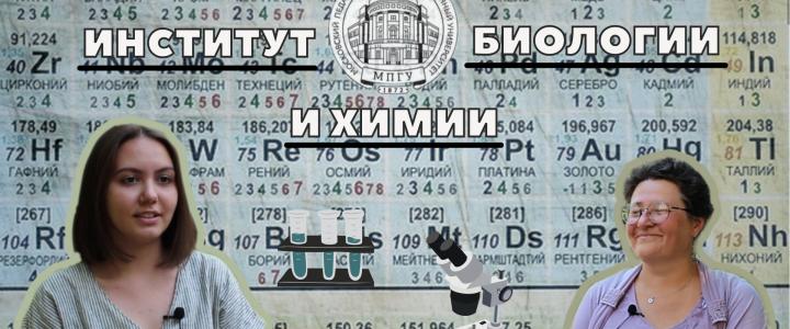 «Стань профи в МПГУ!»: Институт биологии и химии