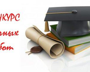 Студенты ИИЯ заняли призовые места в конкурсе МПГУ на лучшую научно-исследовательскую студенческую работу 2021