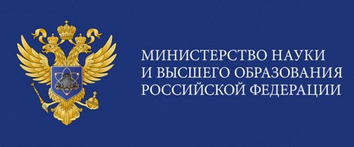 Минобрнауки России разработало проект приказа об установлении минимального количества баллов ЕГЭ на 2022/2023 учебный год