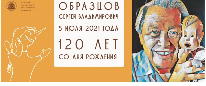 ХГФ поздравляет всех с 120-летием С.В.Образцова!