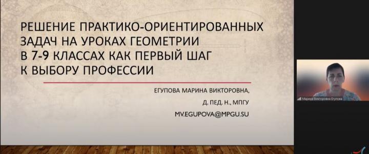 Профессор кафедры ТМОМИ Егупова М.В. приняла участие в семинаре, посвященном обсуждению методики преподавания математики