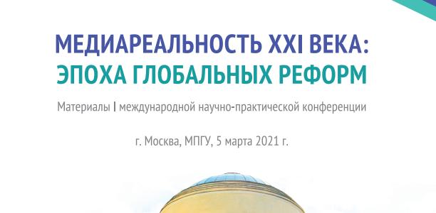 Сборник «Медиареальность ХХI века: эпоха глобальных реформ»