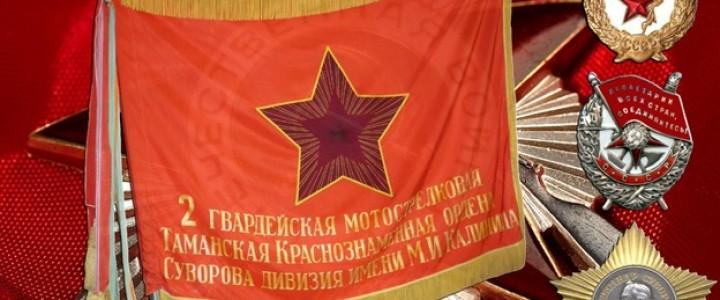 Стена директора ИИиП МПГУ: «2-я гвардейская Таманская… Давай за жизнь!»