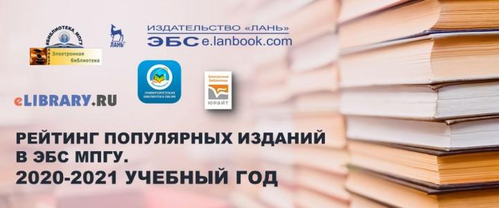 Рейтинг популярных изданий в ЭБС МПГУ в 2020-2021 учебном году